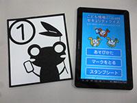 写真:クイズが表示されているタブレット