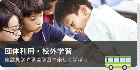 団体利用・校外学習