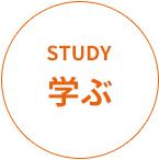 STUDY 学ぶ