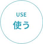 USE 使う