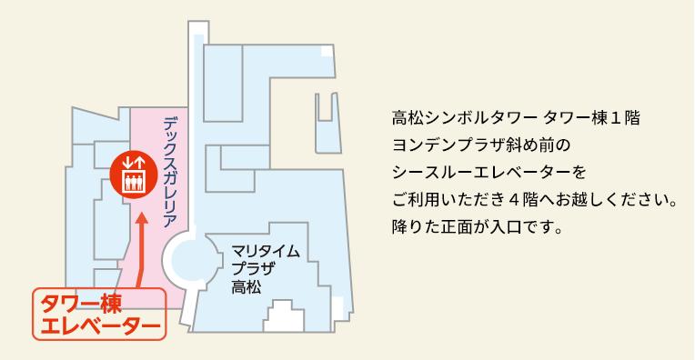高松シンボルタワー タワー棟1階ヨンデンプラザ斜め前のシースルーエレベーターをご利用いただき4階へお越しください。降りた正面が入口です。