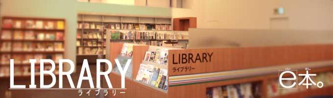 LIBRARY(ライブラリー)、e本
