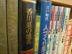 写真:香川県関連の本棚