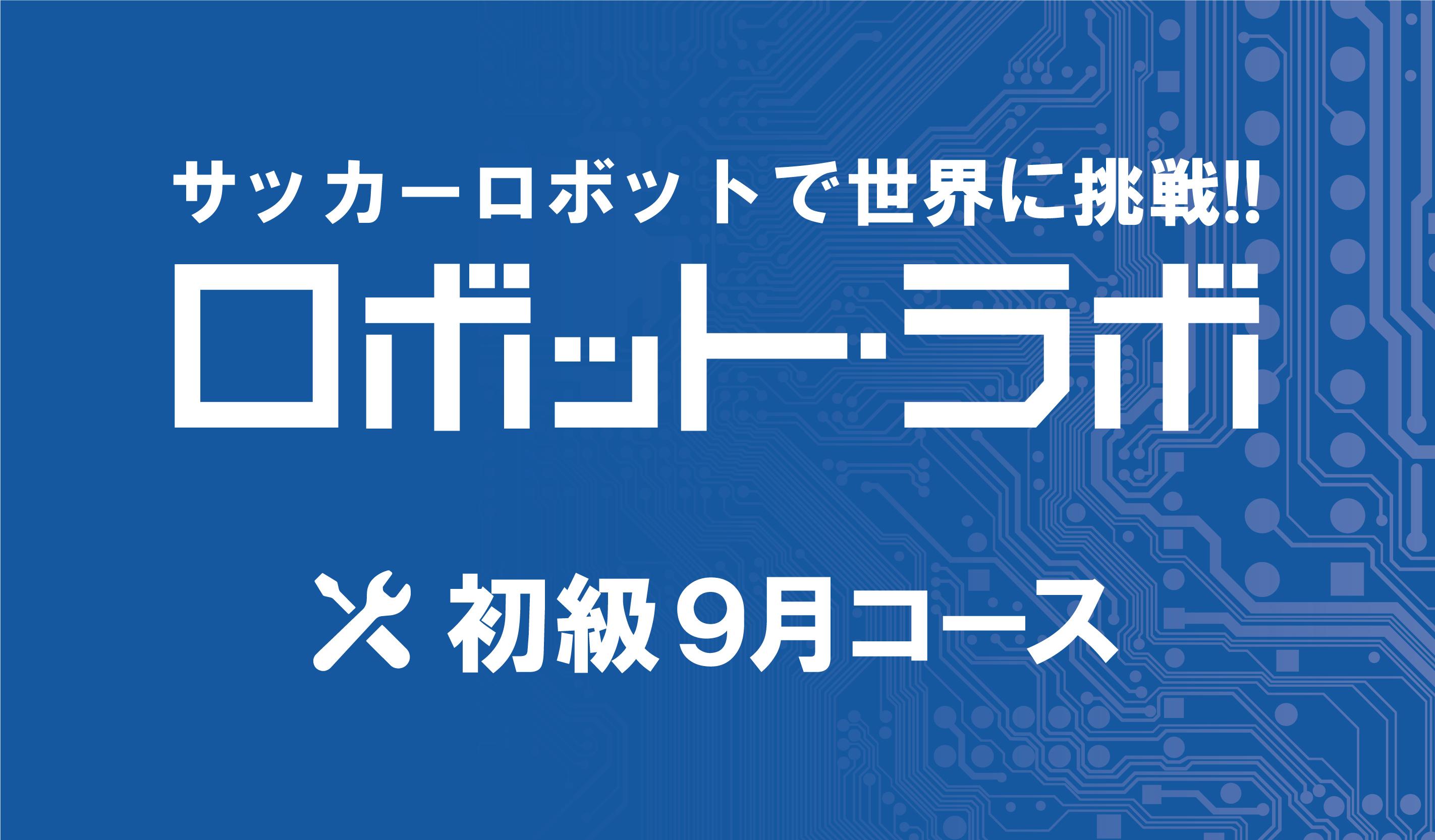 ロボット・ラボ初級 9月コース