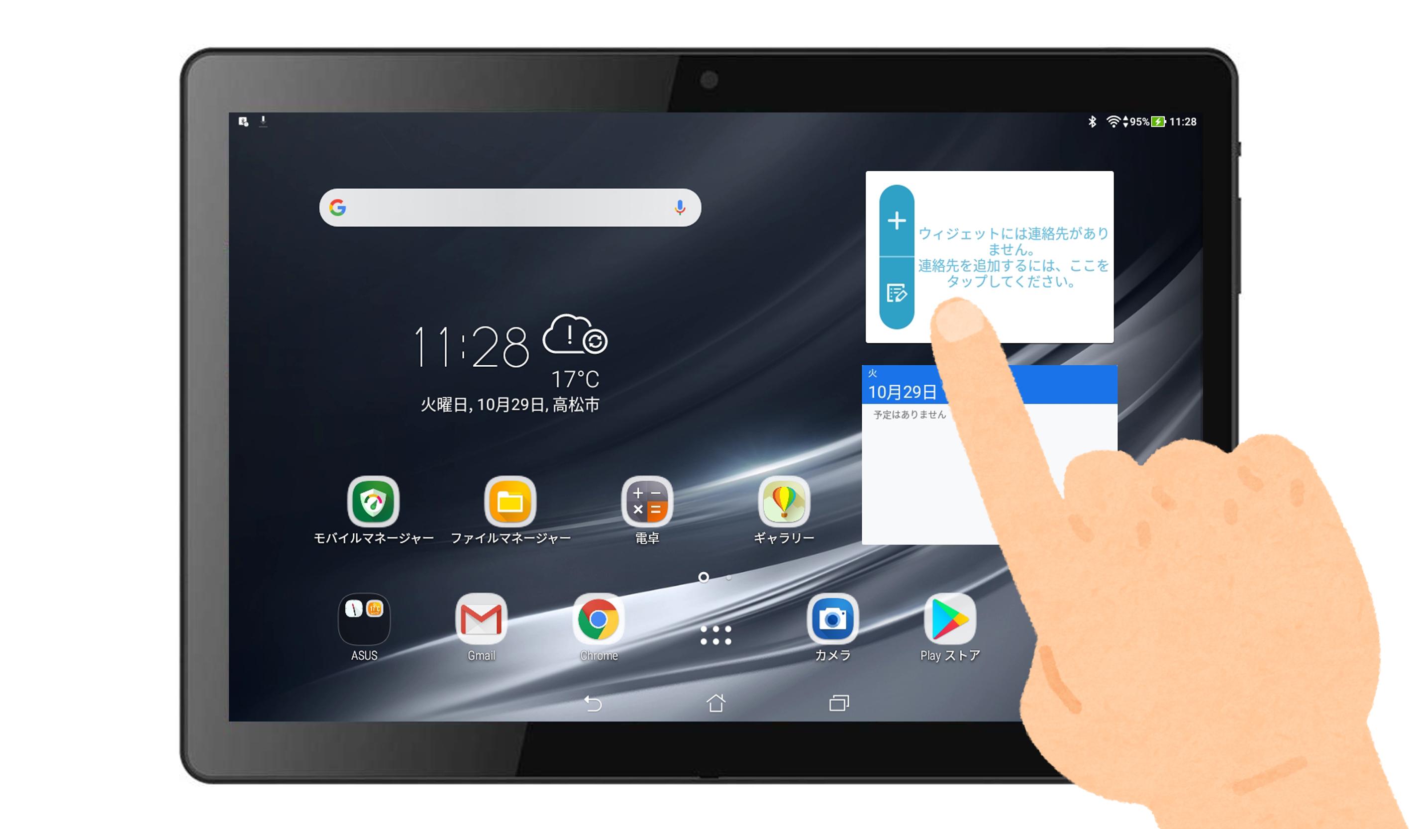 タブレットの基本 Android 11/13(水)