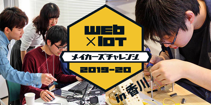 Web×IoT メイカーズチャレンジ2019-20 in 香川