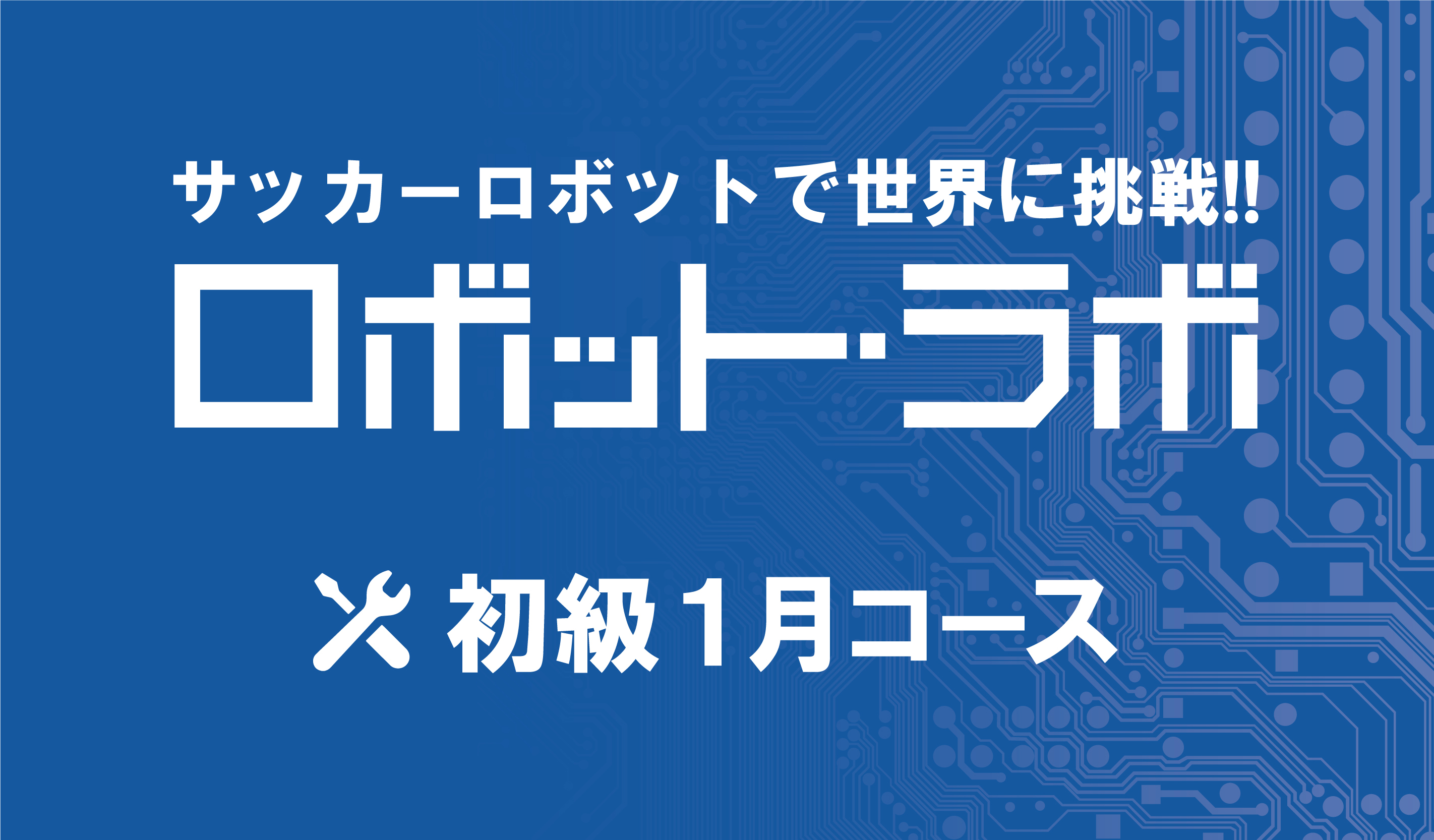 ロボット・ラボ初級 1月コース
