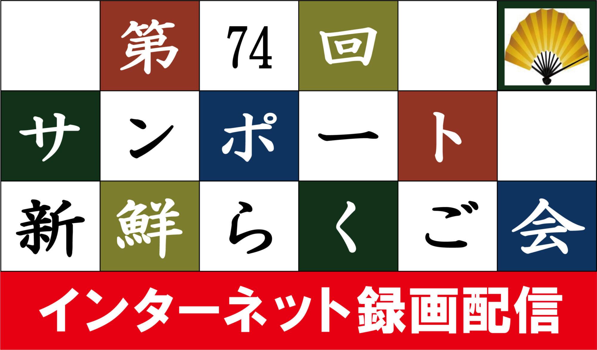 第74回サンポート新鮮らくご会(インターネット録画配信)