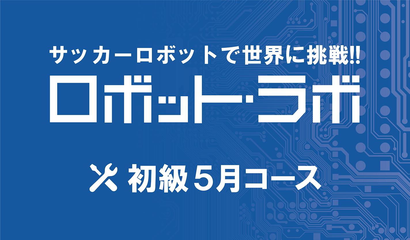 ロボット・ラボ初級 5月コース