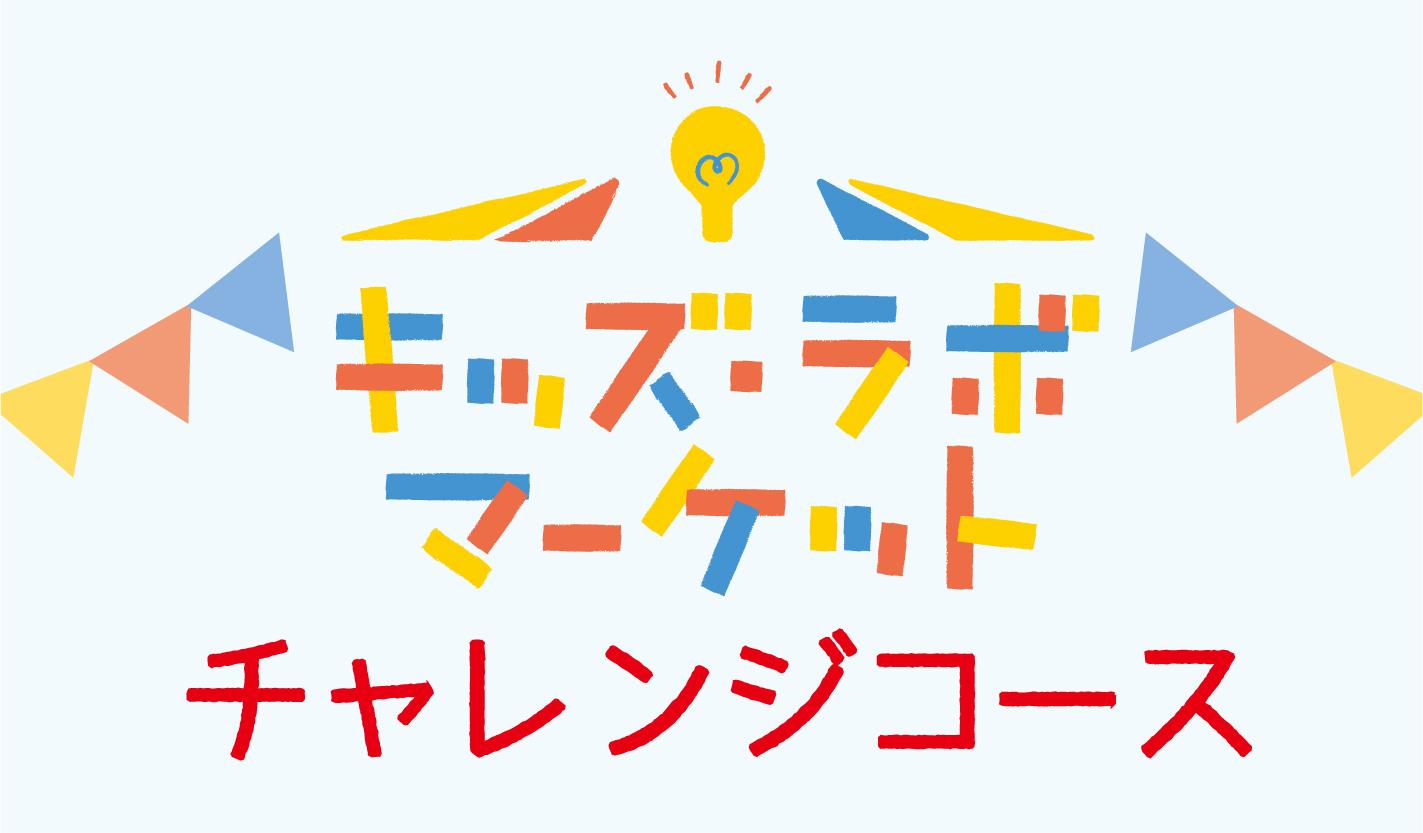 キッズ・ラボ・マーケット チャレンジコース『ロボット』日曜コース