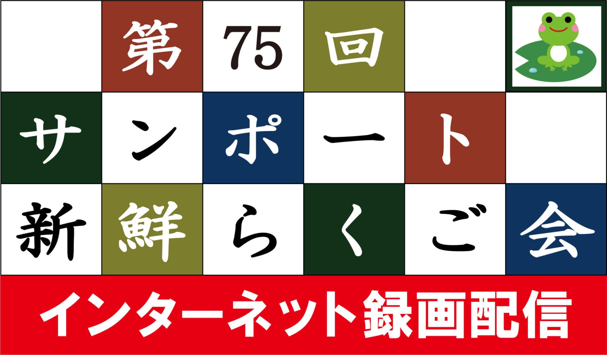 第75回サンポート新鮮らくご会(インターネット録画配信)
