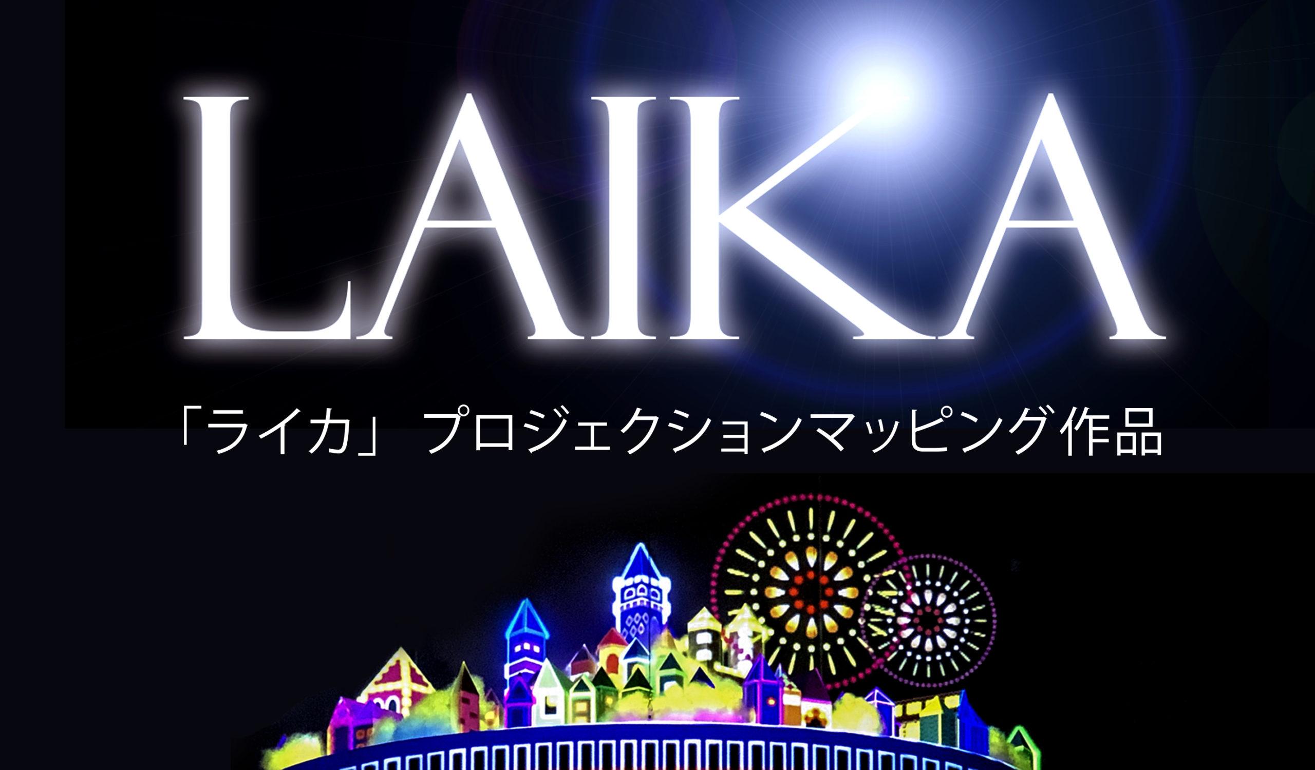 LAIKA プロジェクションマッピング作品