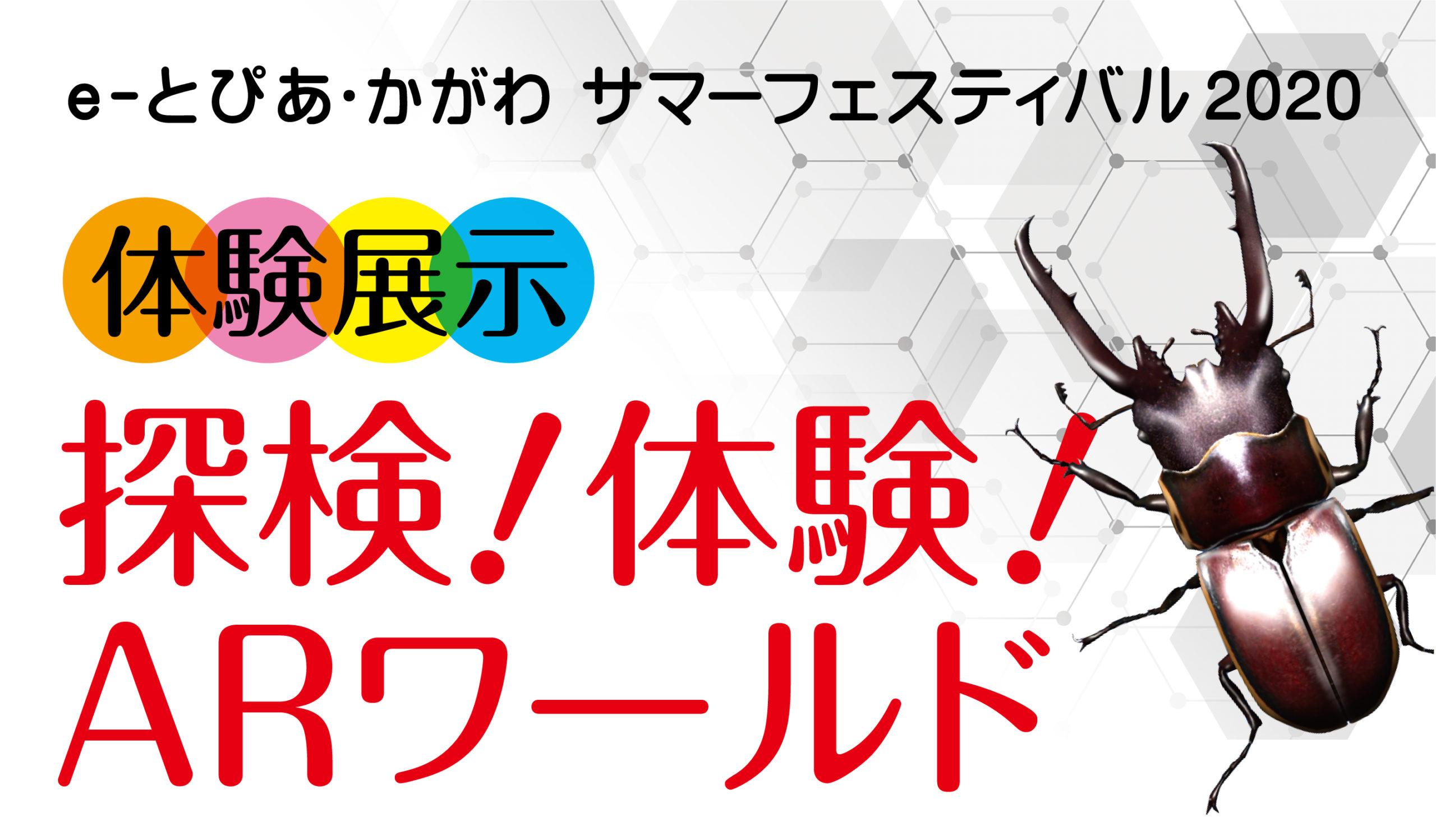 e-とぴあ・かがわ サマーフェスティバル2020