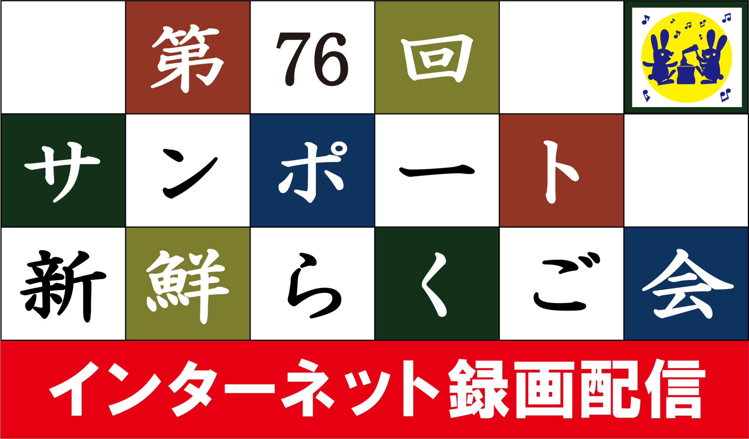 第76回サンポート新鮮らくご会(インターネット録画配信)