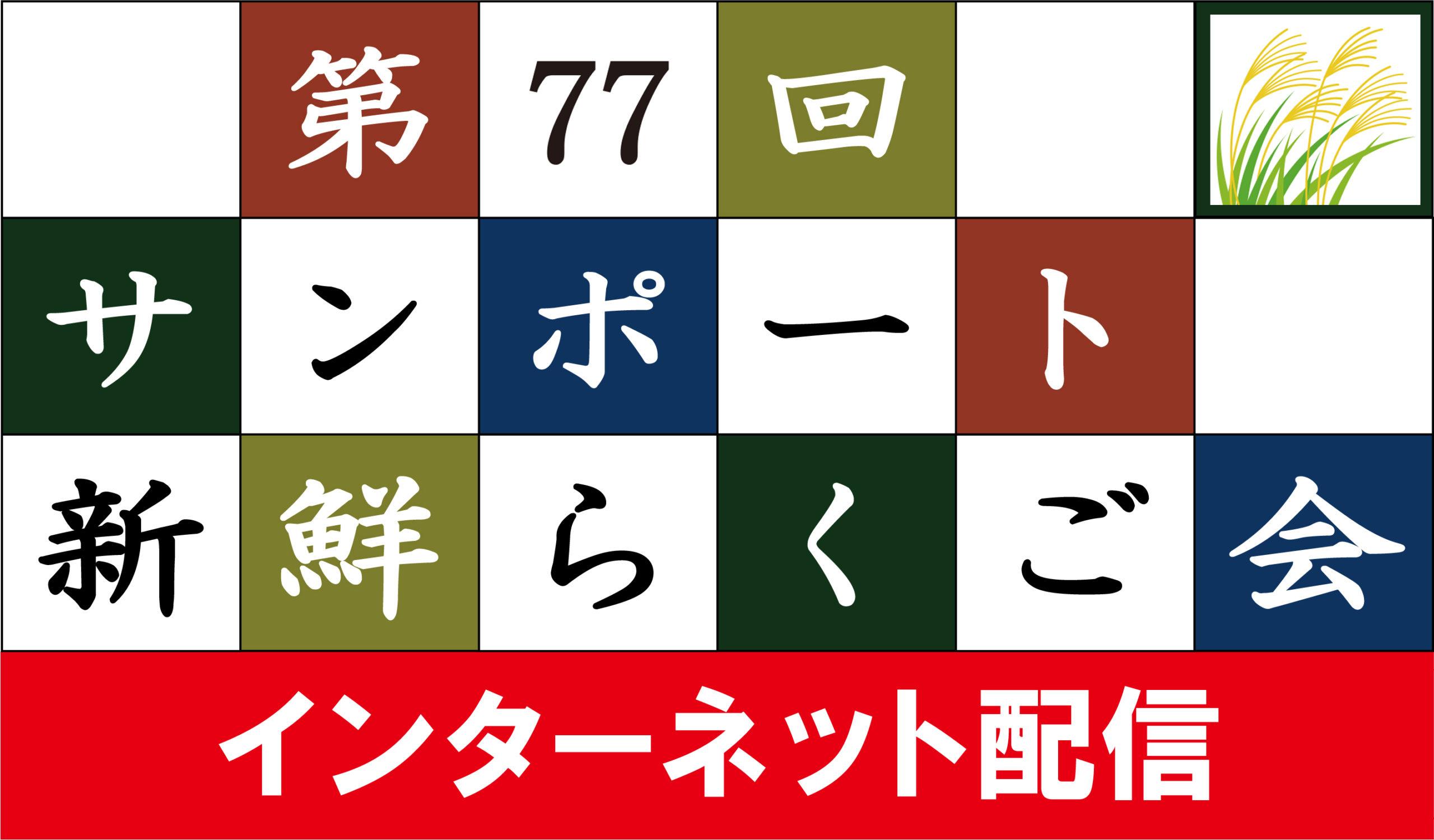第77回サンポート新鮮らくご会(インターネット配信)