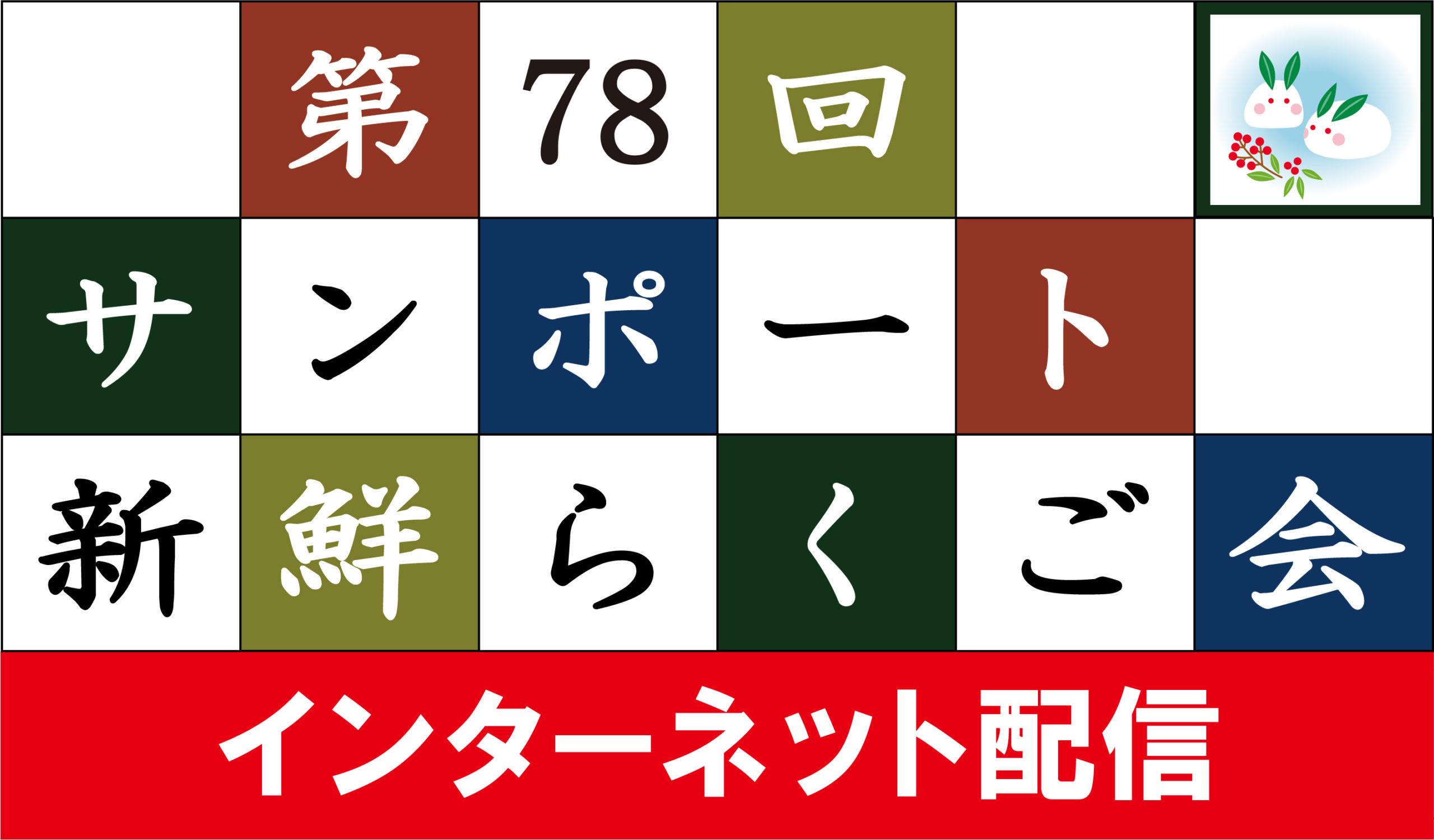 第78回サンポート新鮮らくご会(インターネット配信)
