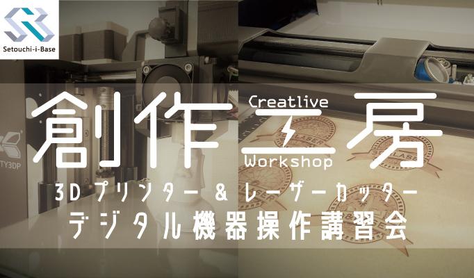 デジタル機器操作講習会(Setouchi-i-Base 創作工房)2021年1月