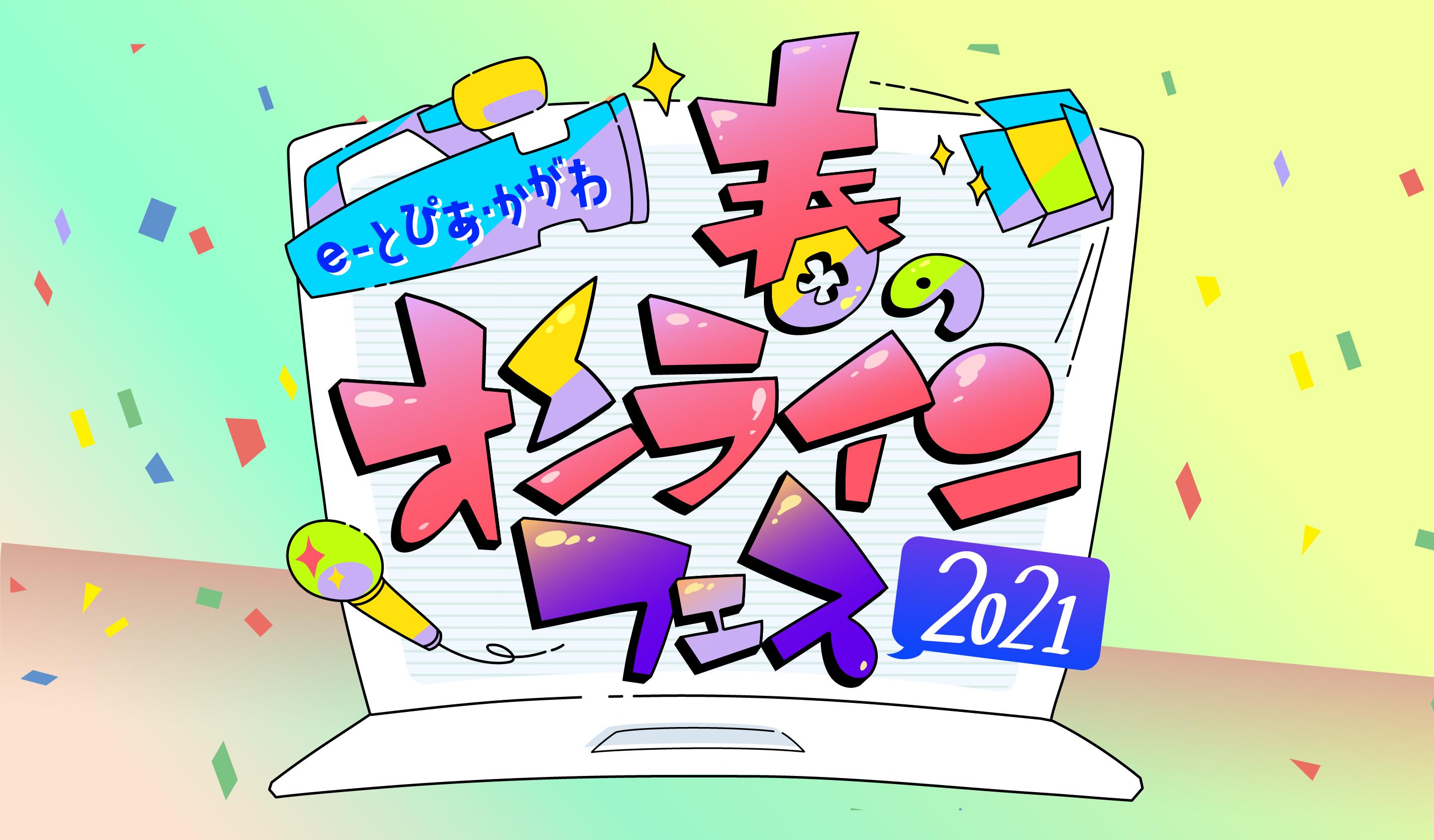 e-とぴあ・かがわ 春のオンラインフェス 2021