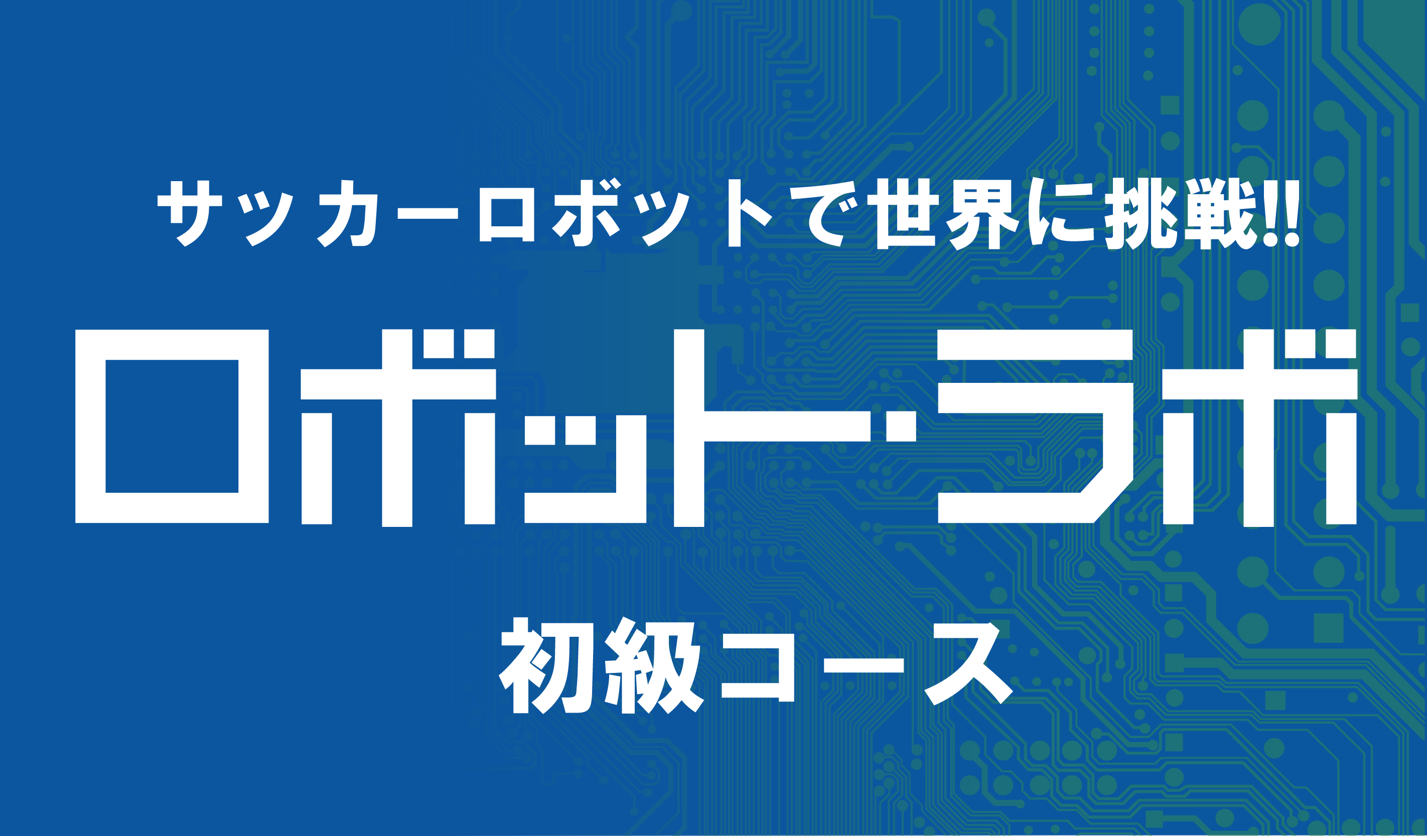 ロボット・ラボ初級 2021年5月コース