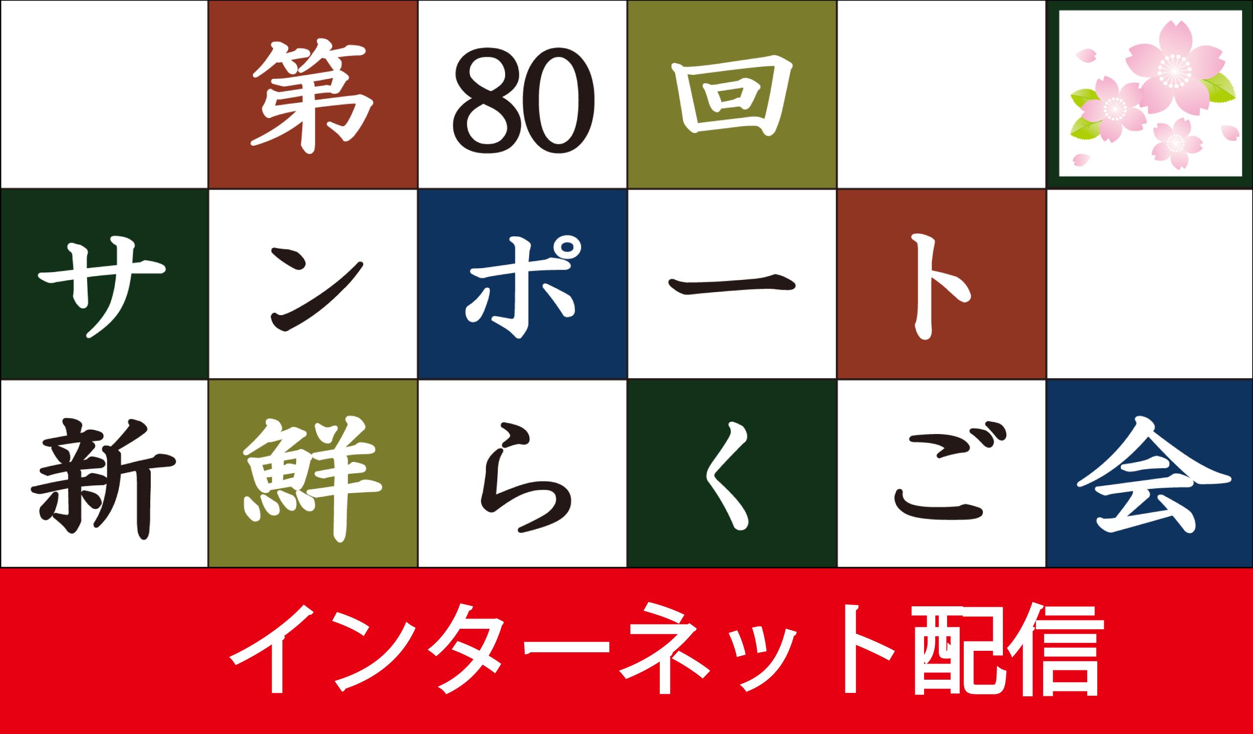 第80回サンポート新鮮らくご会(インターネット配信)