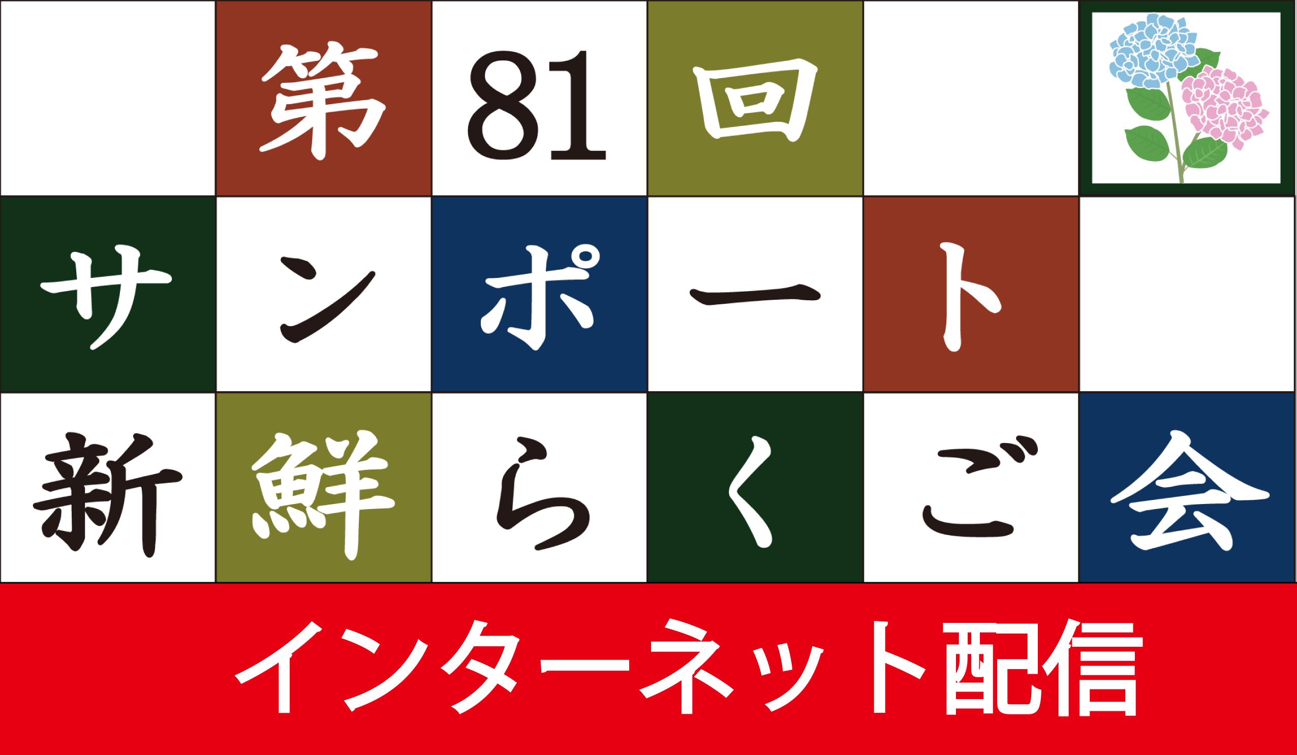 第81回サンポート新鮮らくご会(インターネット配信)