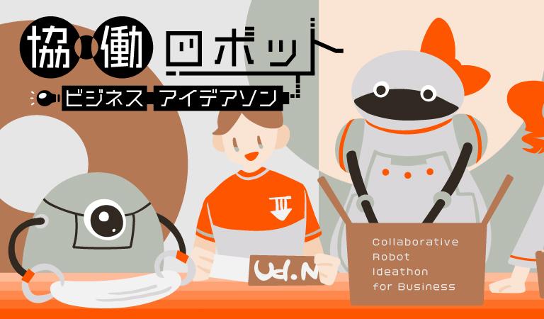協働ロボットビジネスアイデアソン