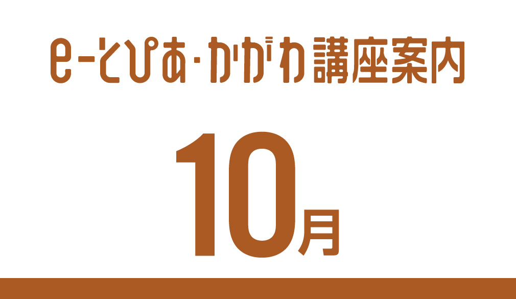 e-とぴあ・かがわ講座 10月
