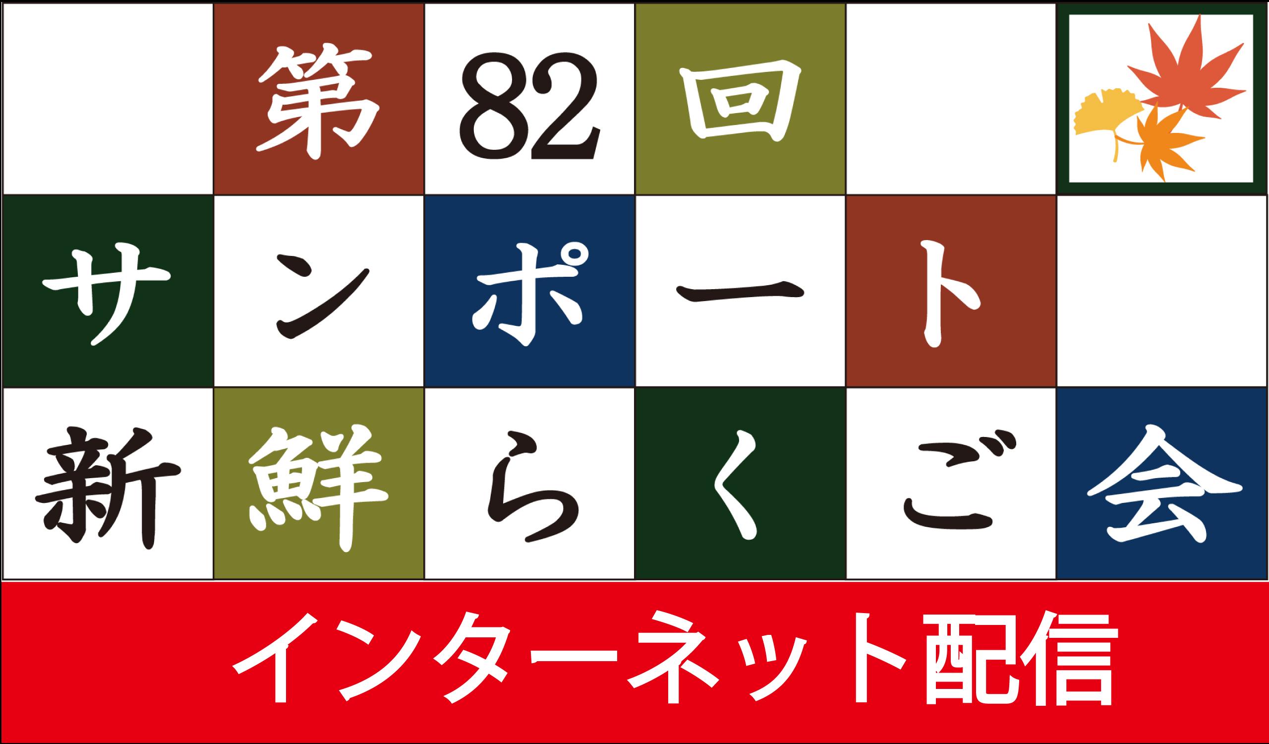 第82回サンポート新鮮らくご会(インターネット配信)