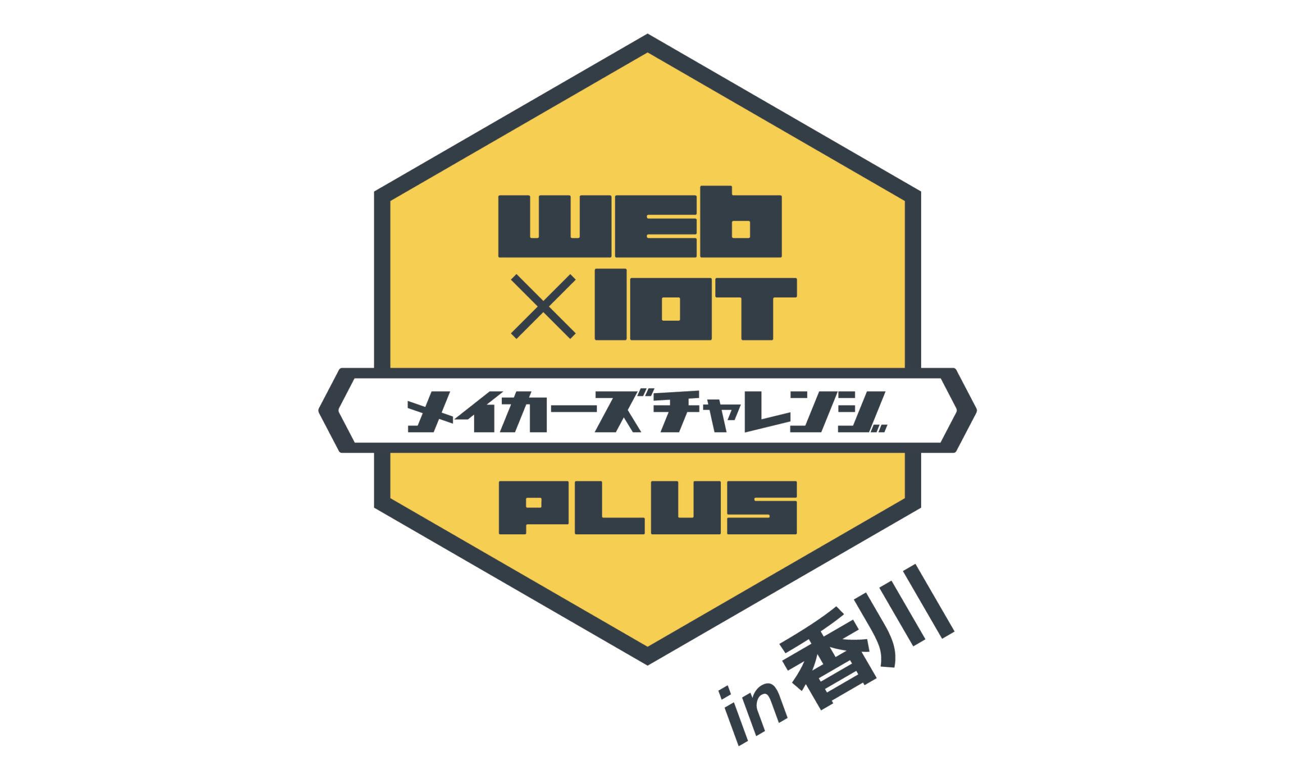 Web×IoT メイカーズチャレンジ PLUS in 香川